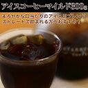 アイスコーヒーマイルド300g コーヒー 珈琲  Coffee【HLS_DU】10P03Dec16【RCP】