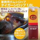 業務用ガムシロップ タイガーシロップ1.8L コーヒー 珈琲  Coffee10P03Dec16【RCP】