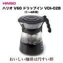 【特価】ハリオ V60 ドリップイン VDI-02B (1〜4杯用) & 特選ブレンド100g10P03Dec16【RCP】