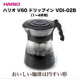 【送料無料】ハリオ V60 ドリップイン VDI-02B (1〜4杯用) & 特選ブレンド100g
