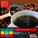 【お好みの焙煎します】特選ブレンド 200g コーヒー 珈琲  Coffee【HLS_DU】10P03Dec16【RCP】