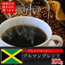 【お好みの焙煎します】 ブルマンブレンド100g コーヒー 珈琲  Coffee【HLS_DU】10P03Dec16【RCP】