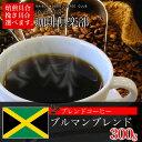 【お好みの焙煎します】 ブルマンブレンド300g コーヒー 珈琲  Coffee【HLS_DU】10P03Dec16【RCP】