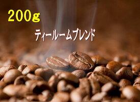 【お好みの焙煎します】 ティールームブレンド200g コーヒー 珈琲  Coffee10P03Dec16【RCP】