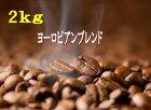 【送料無料】【お好みの焙煎します】ヨーロピアンブレンド2kg【500g×4袋】アイスコーヒーも美味! コーヒー豆 2kg アイス 珈琲 コーヒー coffee ギフト 10P03Dec16【楽ギフ_包装選択】【RCP】