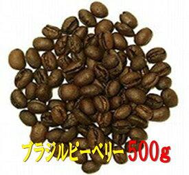 【お好みの焙煎します】 ブラジルピーベリー 500g コーヒー 珈琲  Coffee【HLS_DU】10P03Dec16【RCP】