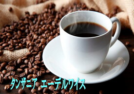 【お好みの焙煎します】 タンザニアエーデルワイスハニー 100g コーヒー 珈琲  Coffee