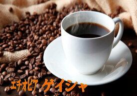 【お好みの焙煎します】エチオピア【ゲイシャ】100g コーヒー 珈琲  Coffee【fsp2124】10P03Dec16【RCP】