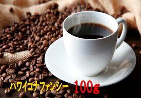 【お好みの焙煎します】 ハワイコナエクストラファンシー 100g コーヒー 珈琲  Coffee【HLS_DU】10P03Dec16【RCP】