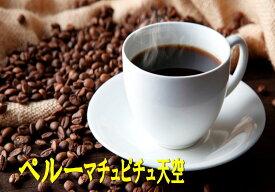 【お好みの焙煎します】ペルーマチュピチュ天空 200g コーヒー 珈琲  Coffee【HLS_DU】10P03Dec16