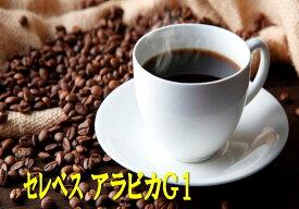 【お好みの焙煎します】 セレベスアラビカG1 200g コーヒー 珈琲  Coffee10P03Dec16【RCP】