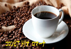 【お好みの焙煎します】コロンビア トリマ ロマーナスプレモ 200g コーヒー 珈琲