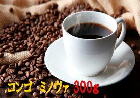 【お好みの焙煎します】 コンゴ ミノヴァ 300g コーヒー 珈琲  Coffee