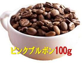 【お好み焙煎】コロンビア ピンクブルボンコーヒー100g