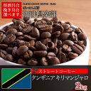 【お好みの焙煎します】【送料無料】タンザニア キリマンジャロ 2kg コーヒー 珈琲  Coffee10P03Dec16【RCP】