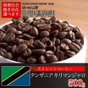 タンザニア キリマンジャロ コーヒー