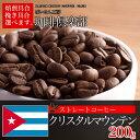 【特価】【お好みの焙煎します】 クリスタルマウンテン200g コーヒー 珈琲  Coffee10P03Dec16【RCP】