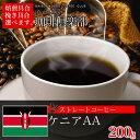 【お好みの焙煎します】ケニアAA200g コーヒー 珈琲  Coffee10P03Dec16【RCP】