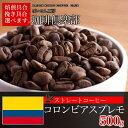 【お好みの焙煎します】 コロンビアスプレモ 500g コーヒー 珈琲  Coffee10P03Dec16【RCP】