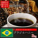 【お好みの焙煎します】【送料無料】ブラジルハニー2kg コーヒー 珈琲  Coffee【HLS_DU】10P03Dec16【RCP】