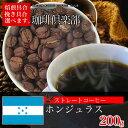 【お好みの焙煎します】 ホンジュラス200g コーヒー 珈琲  Coffee【HLS_DU】10P03Dec16【RCP】