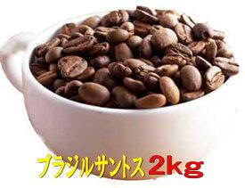 【お好みの焙煎します】【送料無料】 ブラジルサントスNo.2 2kg コーヒー 珈琲  Coffee【HLS_DU】10P03Dec16【RCP】