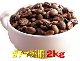【お好みの焙煎します】【送料無料】ガテマラSHB 2kg コーヒー 珈琲  Coffee【HLS_DU】10P03Dec16【RCP】