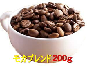 【お好みの焙煎します】モカブレンド200g コーヒー 珈琲  Coffee10P03Dec16【RCP】