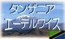 【お好みの焙煎します】 タンザニアエーデルワイス 200g コーヒー 珈琲  Coffee【HLS_DU】10P03Dec16【RCP】