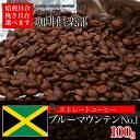 【お好みの焙煎します】 ブルーマウンテンNo.1 100g コーヒー 珈琲  Coffee【HLS_DU】10P03Dec16【RCP】