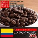 【お好みの焙煎します】エメラルドマウンテン300g コーヒー 珈琲  Coffee【HLS_DU】10P03Dec16【RCP】