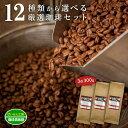 1000円ポッキリ!【送料無料】★12点の珈琲豆から選べる福袋!計300g3点セット★焙煎具合や挽き具合も選べるのは当店…