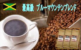 20%OFF!香りが違います!最高級ブルーマウンテンブレンド300g【お好みの焙煎と挽き具合】【送料無料】【メール便】コーヒー/珈琲/ Coffee