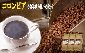 【お好み焙煎】メール便『コロンビア』のセット 『エメラルドマウンテン・コロンビアスプレモ・コロンビアナリーニョ』コーヒー 珈琲 Coffee