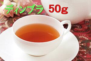 ディンブラ 50g  紅茶 ティー Tea【HLS_DU】10P03Dec16【RCP】