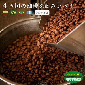 【送料無料】4か国の珈琲飲み比べの福袋!500g×4袋!焙煎度もお選びください! コーヒー豆 飲み比べ コロンビアスプレモ/ブラジルサントス/ ガテマラ/ エチオピアシダモ