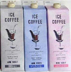 【送料込】【楽ギフ_包装選択】【まとめ割】アイスリキッドコーヒー6本セット(箱入り) コーヒー 珈琲  Coffee10P03Dec16【RCP】