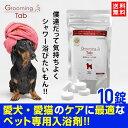 ★クーポン割★グルーミングタブ Grooming Tab 10錠 | ペット 入浴剤 ホットタブ hottab ペット用 犬用 猫用 無香料 …
