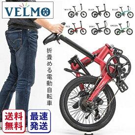 電動自転車 ベルモ Q2 VELMO Qualisports クオリスポーツ折り畳み 折畳み 折りたたみ 20インチ おりたたみ 通勤 通学 アベントゥーライフ 電動アシスト自転車 シマノ製|アシスト自転車 折りたたみ自転車 オシャレ 電動アシスト 電動 折り畳み自転車 折り畳み電動自転車