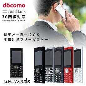 unmode アンモード un.mode 2.4型 ガラケー 本体 標準SIM ドコモ ソフトバンク 3G対応 SIMフリーガラケー SIMフリー 携帯電話 携帯 シンプル docomo softbank | 携帯電話本体 シムフリー ケータイ 電話 でんわ ブラック 黒 ホワイト 白 レッド 赤 シルバー Bluetooth