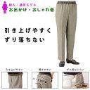 【楽天1位】おしりスルッとパンツ 婦人 通年用 介護衣料 介護品 介護ズボン 日本製   レディース 履きやすいズボン 介…