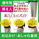 【楽天1位】おしりスルッとパンツ 婦人 通年用 介護衣料 介護品 介護ズボン 日本製 レディース 履きやすいズボン 介護…