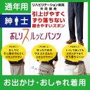 【楽天1位】おしりスルッとパンツ 紳士 通年用 介護品 介護ズボン 日本製 | ズボン 介護用ズボン 履きやすいズボン 老…
