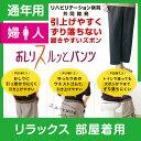 【部屋着用】婦人 通年用 おしりスルッとパンツ カチオンタイプ 介護衣料 介護品 介護ズボン 日本製 レディース 履き…
