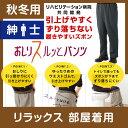 【部屋着用】紳士 秋冬用 おしりスルッとパンツ ニットタイプ 介護用品 介護ズボン 日本製 | 老人 介護用ズボン 履き…