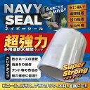 ネイビーシール 超強力 補修テープ 10cm×150cm 瞬間接着 強力粘着 防水 NAVY SEAL 多用途 透明 超強力マルチテープ …