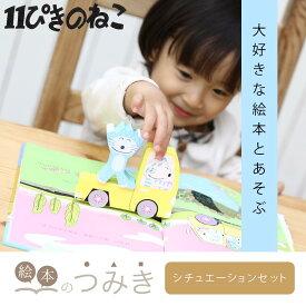 絵本のつみき 11ぴきのねこ シチュエーションセット 知育玩具 つみき 箱 1歳半 2歳 3歳 木のおもちゃ 遊具 オモチャ ベビーグッズ バースデープレゼント 玩具 赤ちゃん 乳児 幼児 男の子 女の子 誕生日祝い| おうち時間 積木 えほん 子供 おもちゃ こども 積み木
