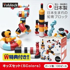 チューブロック★W購入特典★キッズセット 5カラーズ 5色セット 日本製 Tublock 誕生日 男 おもちゃ 女 プレゼント 知育玩具 組み立ておもちゃ 誕生日プレゼント 男の子 積み木 子供 女の子 5歳 6歳 小学生 ブロック 7歳 セット 8歳 | おうち時間 知育 玩具 キッズ