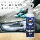 【特別価格】スーパーナノコーティング剤 ナノン 専用クロス2枚付【効果6ヶ月持続】 NANON 車 バイク カーワックス ガ…