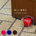 ドアキューブ Door Cube ドアストッパー | 玄関 室内 キューブ ストッパー 扉 便利グッズ ドア キズ防止 戸当たり 戸…